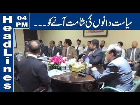 Syasat Daano Ko Lenay K Denay Parr Gaey | 04 PM Headlines | 15 November 2019 | Lahore News