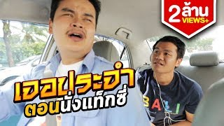 Common Type EP. 4 - Taking a Taxi