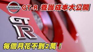 NISSAN GT-R 養護成本大公開 每個月花不到2萬!入手哪個年份最超值?
