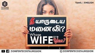 TPM Messages | Whose Wife Are You ? | Pas.Durai | Bible Studies | Tamil | English | ZPM