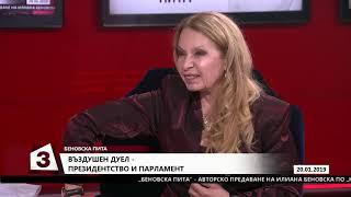 Беновска пита на 20.01.2019 - отговаря ген. Константин Попов