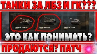 ТАНКИ ЗА ЛБЗ И ГК ПРОДАЮТСЯ ЗА ГОЛДУ?! НОВЫЙ МИКРО-ПАТЧ ИГРЫ WOT! НИКТО НЕ ОЖИДАЛ! world of tanks