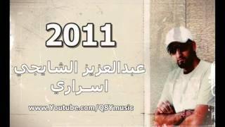 تحميل اغاني عبدالعزيز الشايجي - اسراري 2011 + التحميل MP3