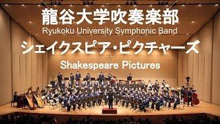 ShakespearePictures/NigelHess組曲「シェイクスピア・ピクチャーズ」龍谷大学吹奏楽部