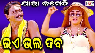 EA BHALA DABA || EASTERN MEDIA ENTERTAINMENT || EASTERN OPERA