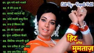 मुमताज 🌹🌹हिट ऑफ मुमताज ll Rajesh Khanna, Mumtaz Hit Songs ll Bollywood Hit Songs🌹🌹