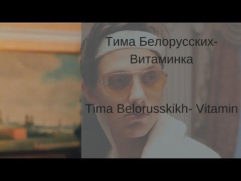 Learn Russian with Songs - Tima Belorusskikh Vitamin - Тима Белорусских Витаминка