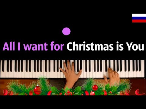 🇷🇺 Mariah Carey - All I Want for Christmas Is You (RUS) ● караоке | PIANO_KARAOKE ● ᴴᴰ + НОТЫ