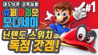 슈퍼마리오 오디세이] 대도서관 코믹 실황 1화 - 닌텐도 스위치 독점 갓겜! (Super Mario Odyssey)