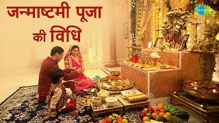 कृष्णा जन्माष्टमी पूजा की विधि | Krishna Janmashtmi Puja | Smita Bansal - Download this Video in MP3, M4A, WEBM, MP4, 3GP