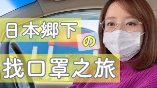 日本還買得到口罩嗎❓去跑了7家店看看有沒有賣❗️