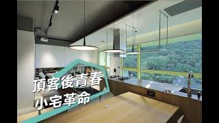 【現代風】頂客後青春生活 16坪小宅享受極簡品味 舨舍空間設計有限公司 顏善松