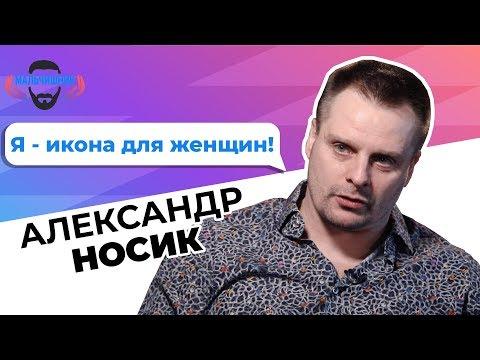 Александр Носик – измены, последствия измен, разница между мужской и женской изменой [Мальчишник]