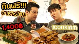 แผนถล่มเพื่อน! กินฟรีอาหารไทยในห้างสุดหรูระดับประเทศ!!!!