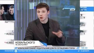 Главред Максим Ковальский уходит своими ногами