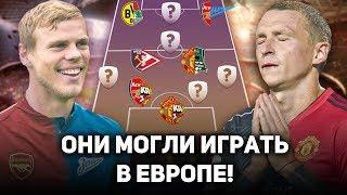 Символическая сборная -  РУССКИЕ В ЕВРОПЕ! Они ОТКАЗАЛИ Топ-Клубам!
