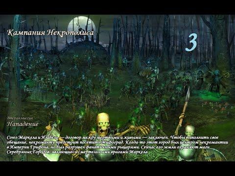 Все о герои меча и магии iii