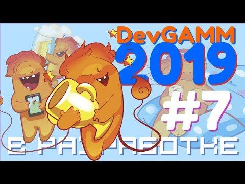 Финальный выпуск по играм с DevGAMM 2019 | В разработке #132