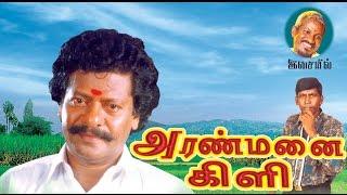 Attagasam - Ajith, Pooja, Sujatha - Super Hit Tamil Movie