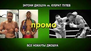 Энтони Джошуа vs. Кубрат Пулев (промо) + все нокауты Джошуа