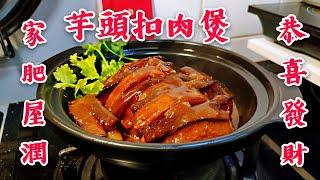〈 職人吹水〉 祝各位 🙏家肥屋潤 芋頭扣肉 煲 恭喜發財 stewed pork with taro