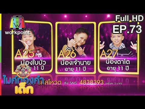 ไมค์ทองคำเด็ก 3 (รายการเก่า) |  EP.73 | Semi-final | 17 พ.ย. 61 Full HD