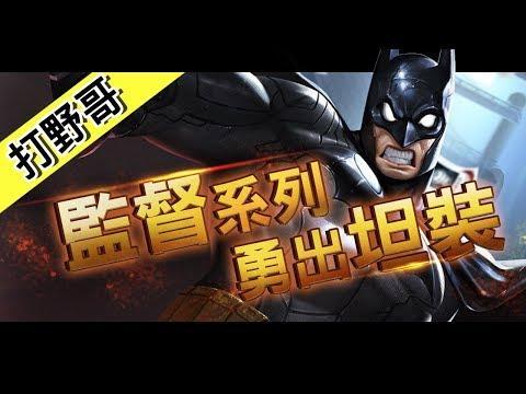 野哥蝙蝠監督系列,能讓對面勇出到這樣的裝你就成功了-打野哥