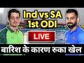 India vs South Africa 1st ODI live match update    Weather Update