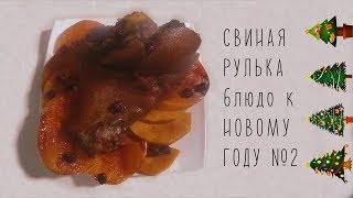 Cвиная рулька на вишневых ветках в духовке.Новогоднее блюдо №2.