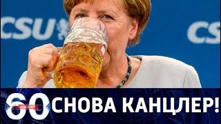 60 минут. Пиррова победа Ангелы Меркель. От 25.09.2017