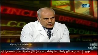 الناس الحلوة | علاج آلام الركبة والمفاصل مع د.محمد عابدين