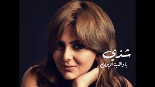 shaza - ya waheb al eman / شذى - يا واهب الايمان تحميل MP3
