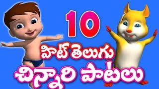 Top 10 Telugu Hit Songs | Telugu Rhymes for Children | Chitti Chinnari Patalu | Kids and baby songs