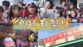 サンセブン~egs秋祭り2019~