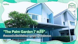 """The Palm Garden 7 แม่โจ้""บ้านสวยสไตล์โมเดิร์นวินเทจ คุณภาพคุ้มค่าเกินราคา"