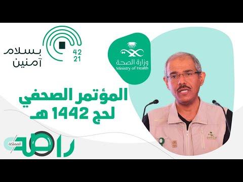 متحدث وزارة الصحة| ستواكب البروتوكولات والإجراءات الوقائية المراحل الرئيسة لحج هذا العام