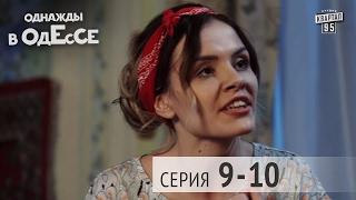 Однажды в Одессе - комедийный сериал | 9-10 серии, комедия для всей семьи 2016