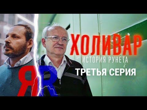 Поисковики: @Яндекс vs @Рамблер. Как не делать инвестиции | ХОЛИВАР. ИСТОРИЯ РУНЕТА | №3