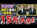 【海外の反応】両陛下最後の一般参賀に15万人余! 両陛下の希望で7回目のお出ましが追加される