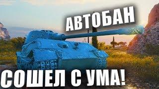 АВТОБАН СХОДИТ С УМА!!!