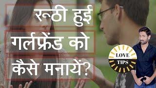 TIPS TO HANDLE ANGRY GIRLFRIEND LOVE TIPS HINDI