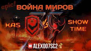 ВОЙНА МИРОВ В STARCRAFT II: Kas (Terran) vs ShoWTimE (Protoss)