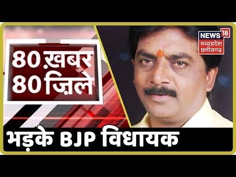 Shivpuri में आपकी सरकार आपके द्वार कार्यक्रम में भड़के BJP विधायक Virendra Raghuvanshi