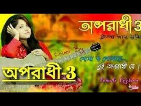Download Ami Oporadhi 3 আমি অপরাধী Indian Versi