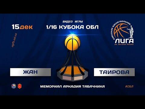 Кубок ОБЛ. 1/16 финала. ЖАН - ТАИРОВА. 16.12.2020