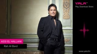 مازيكا Assi El Hallani - Rah Al Bard (Official Audio) | 2011 | عاصي الحلاني - ﺭﺍﺡ ﺍﻟﺒﺮﺩ تحميل MP3
