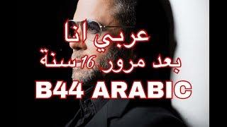 تحميل اغاني يوري مرقدي/عربي انا MP3