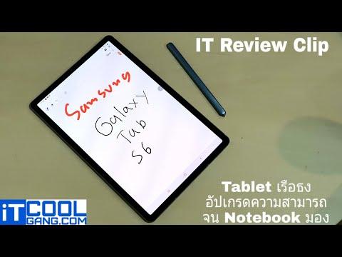 รีวิว Samsung Galaxy Tab S6 ใกล้เรียกคำว่า คอมพิวเตอร์ ได้เต็มปาก