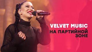 Партийная зона Velvet Music: Ёлка