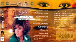 تحميل و مشاهدة ريم المحمودي : الله يكون في العون أحباب ويتغلون 2000 MP3